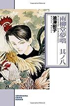 雨柳堂夢咄 其ノ八 (ソノラマコミック文庫)