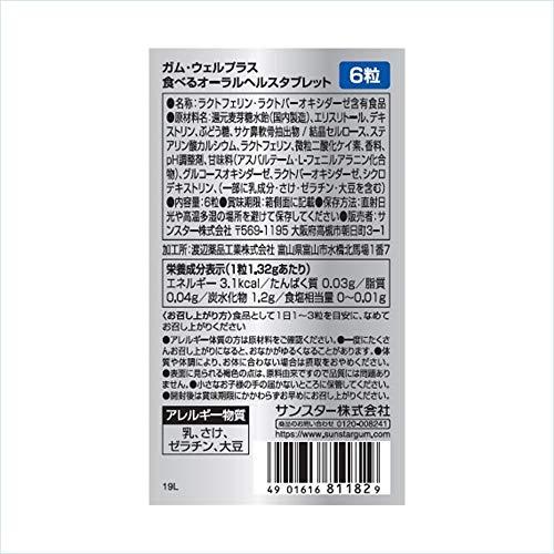GUM(ガム)ウェルプラス食べるオーラルヘルスタブレットグレープフレーツミント味6粒