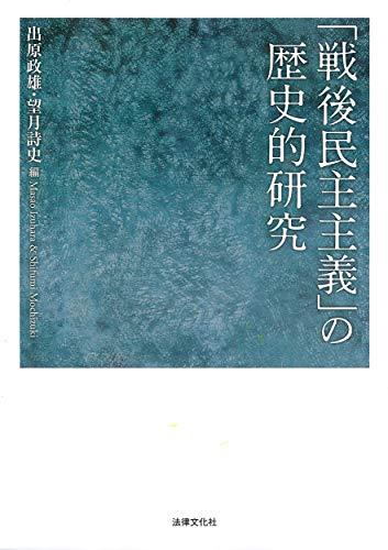 「戦後民主主義」の歴史的研究 (同志社大学人文科学研究所研究叢書 60)