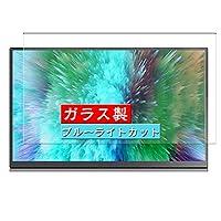 Vacfun ブルーライトカット ガラスフィルム , Aosiman ASM-156UC 15.6 Inch ディスプレイ モニター 向けの 有効表示エリアだけに対応する 強化ガラス フィルム 保護フィルム 保護ガラス ガラス 液晶保護フィルム