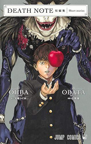 DEATH NOTE短編集 (ジャンプコミックス)