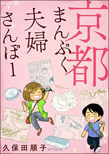 京都まんぷく夫婦さんぽ (1) (ぶんか社コミックス)