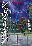 鋼鉄奇士シュヴァリオン 3 (HARTA COMIX)
