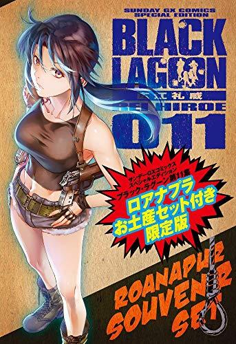 ブラック・ラグーン 11 ロアナプラお土産セット付き限定版 (サンデーGXコミックス)