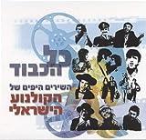 Kol Ha-Kavod: Best Songs Of Israeli Cinema