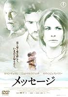 メッセージ [DVD]