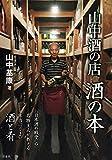 山中酒の店 酒の本