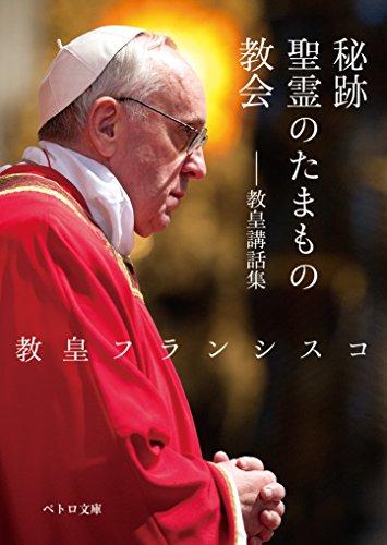 秘跡・聖霊のたまもの・教会――教皇講話集 (ペトロ文庫)