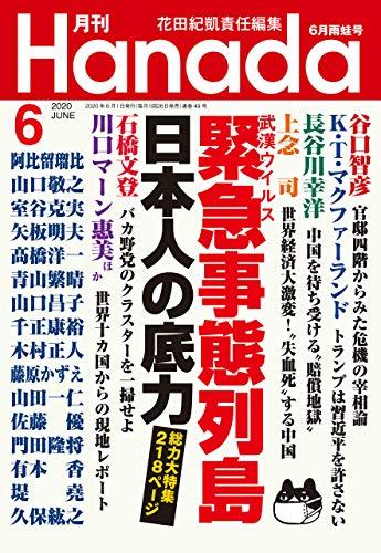 [画像:月刊Hanada2020年6月号 [雑誌]]