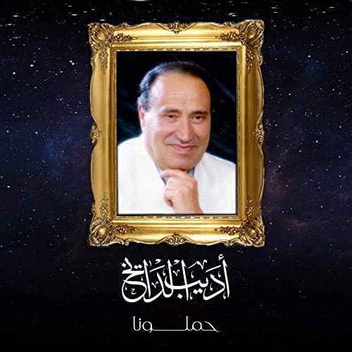 Adib Al Dayekh