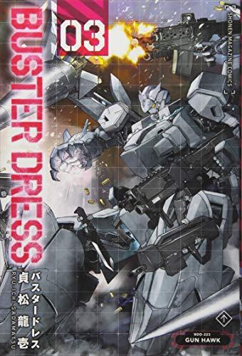 BUSTER DRESS(3) (講談社コミックス)の詳細を見る