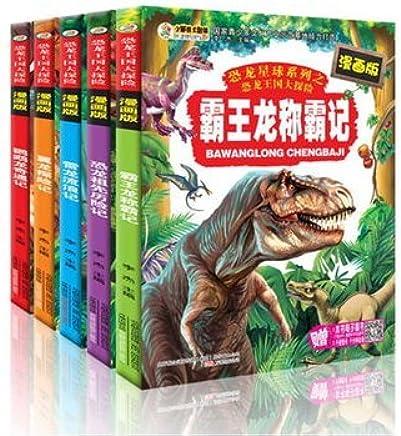 恐龙星球系列之恐龙王国大探险漫画版5册