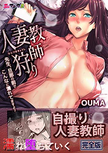 [Artbook] [OUMA] 人妻教師狩り~先生、旦那の前でこんなに濡れてますよ?【完全版】