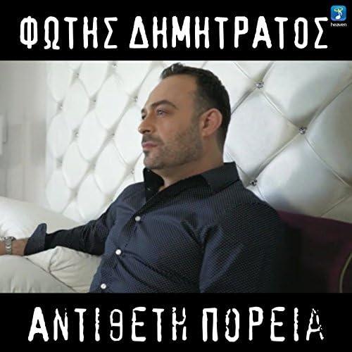 Fotis Dimitratos