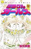 ミラクル☆ガールズ(9) (なかよしコミックス)