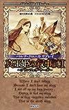 バルナ・クロニカ リプレイ 真王姫の叙事詩 プリンツェザ・サーガ I (Role&Roll Books)