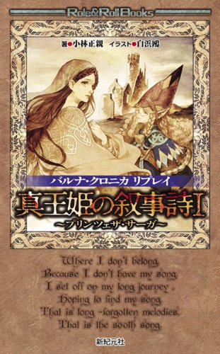 バルナ・クロニカ リプレイ 真王姫の叙事詩 プリンツェザ・サーガ I (Role&Roll Books)の詳細を見る