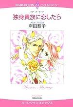 表紙: 独身貴族に恋したら (ハーレクインコミックス) | 岸田 黎子