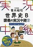 青木裕司 世界史B講義の実況中継(1) (実況中継シリーズ)