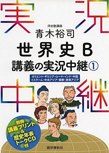 語学春秋社『青木裕司 世界史B講義の実況中継』