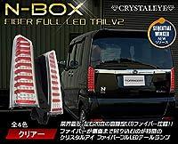 N-BOX ファイバーフルLEDテールランプ 流れるウィンカー シーケンシャルウィンカー クリアータイプ JF1 JF2 CUSTOM カスタム プラス