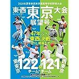 2020年夏季東西東京都高等学校野球大会 東・西東京大会展望号 (週刊ベースボール別冊立夏号)