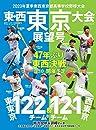 2020年夏季東西東京都高等学校野球大会 東・西東京大会展望号