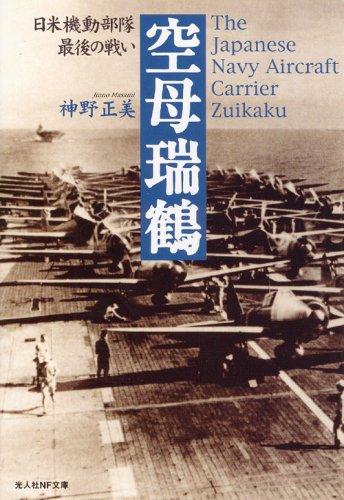 空母瑞鶴―日米機動部隊最後の戦い (光人社NF文庫)
