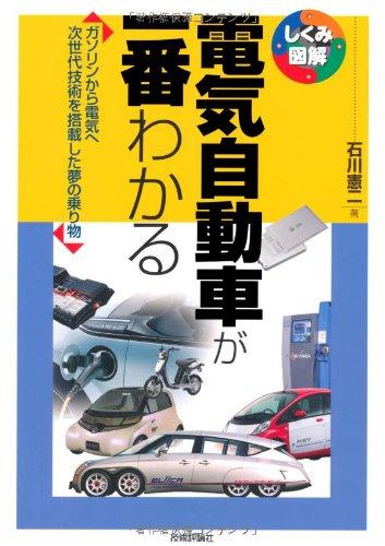電気自動車が一番わかる (しくみ図解)の詳細を見る
