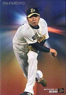 カルビー2016 プロ野球チップス スターカード No.S-10 西勇輝