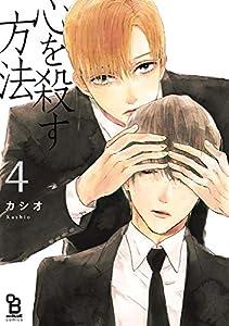 心を殺す方法(4) (onBLUE comics)