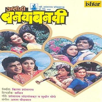 Ashi Hi Banavabanavi (Original Motion Picture Soundtrack)