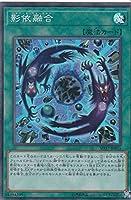 遊戯王 SD37-JPP05 影依融合 (日本語版 スーパーレア) STRUCTURE DECK - リバース・オブ・シャドール -