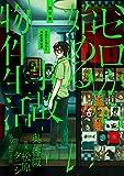 ゼロから始める事故物件生活(3) (ビッグコミックススペシャル)