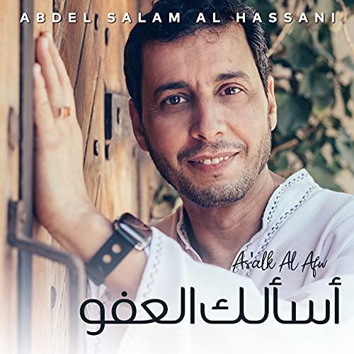 As'alk Al Afw