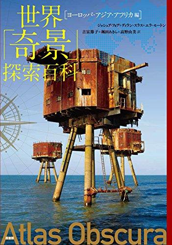 世界「奇景」探索百科:《ヨーロッパ・アジア・アフリカ編》の詳細を見る