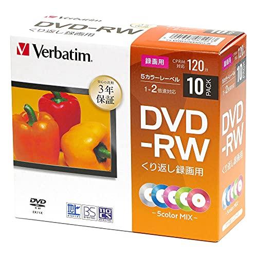 Verbatim バーベイタム くり返し録画用 DVD-RW CPRM 120分 10枚 5㎜プラケース 5色カラーミックス 片面1層 1-2倍速 3年保証 VHW12NX10D1-B