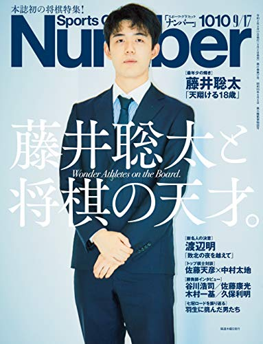 Number(ナンバー)1010号[雑誌] - Number編集部