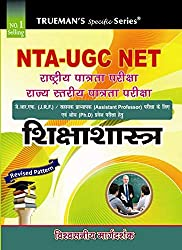 Trueman's UGC NET Shikshashastra (Education) (Hindi)