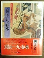 京伝・一九・春水 (図説 日本の古典)