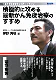 積極的に攻める最新がん免疫治療のすすめ―日本免疫治療学会公式ガイドライン (医学最先端シリーズ)