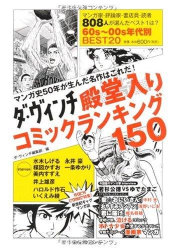 ダ・ヴィンチ 殿堂入りコミックランキング150 マンガ史50年が生んだ名作はこれだ! (ダ・ヴィンチブックス)