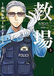 教場(3) (ビッグコミックス)