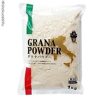 【パウダー】 グラナパダーノ(粉)【1kg】