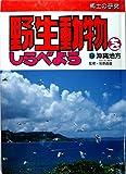 沖縄地方 (郷土の研究 野生動物をしらべよう)