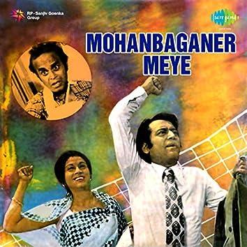 Mohanbaganer Meye (Original Motion Picture Soundtrack)