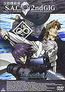 EMOTION the Best 攻殻機動隊S.A.C. 2nd GIG Individual Eleven [DVD]
