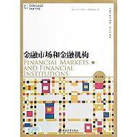 金融市场和金融机构(第10版)(英文改编版)