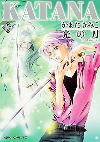 KATANA (16) 光の刀 (あすかコミックスDX)