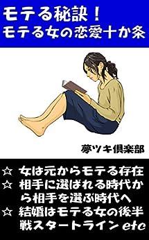 [夢ツキ倶楽部]のモテる秘訣!モテる女の恋愛十か条 恋愛アドバイスシリーズ
